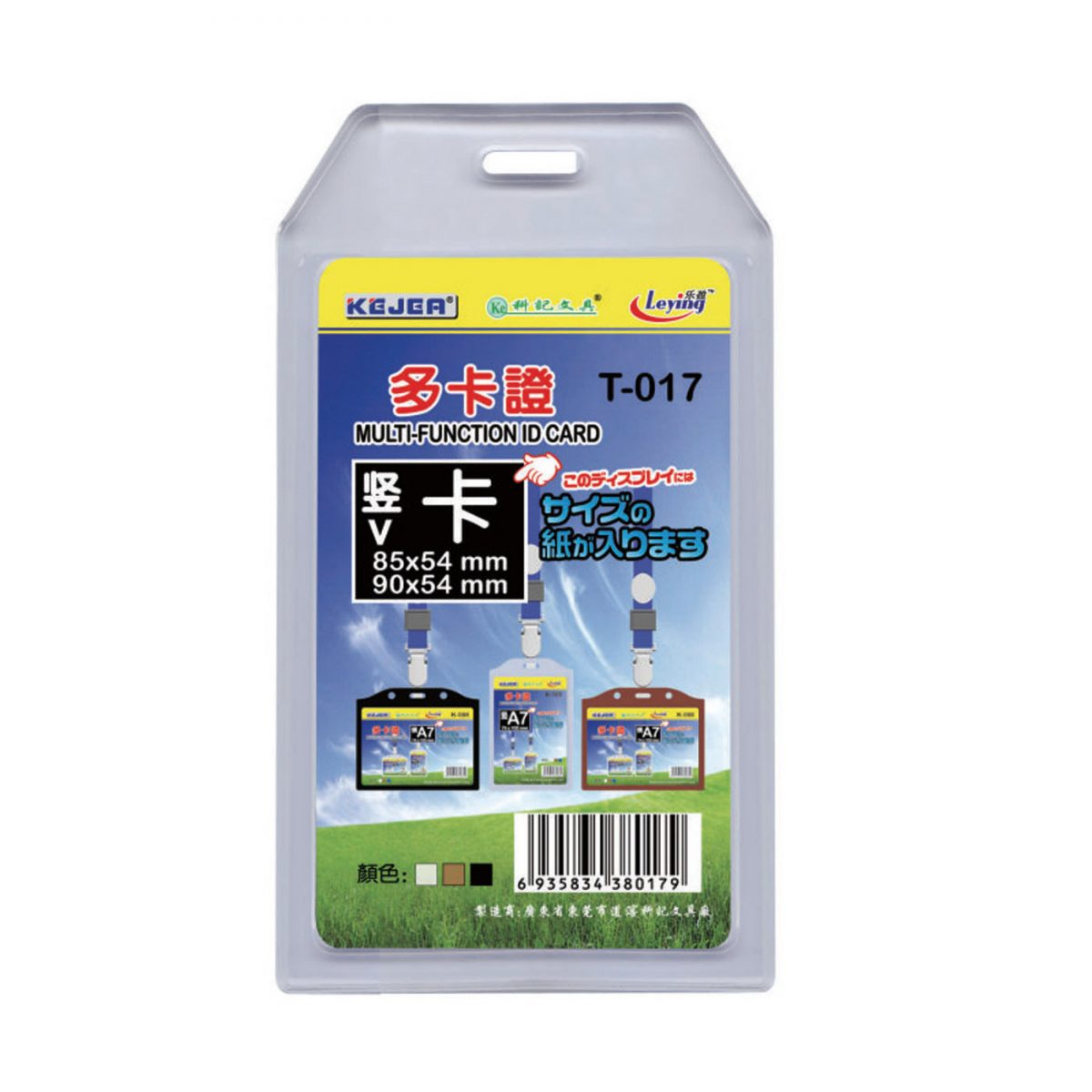 Buzunar dubla fata pentru ID carduri, PVC flexibil, 54 x 85mm
