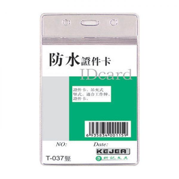 Suport vertical pentru ID carduri, 62 x 91mm, vertical, 10 buc/set, cu fermoar, KEJEA - cristal